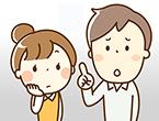 遺産分割協議の「招かれざる客」=相続人の配偶者