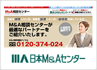 M&A相談センター